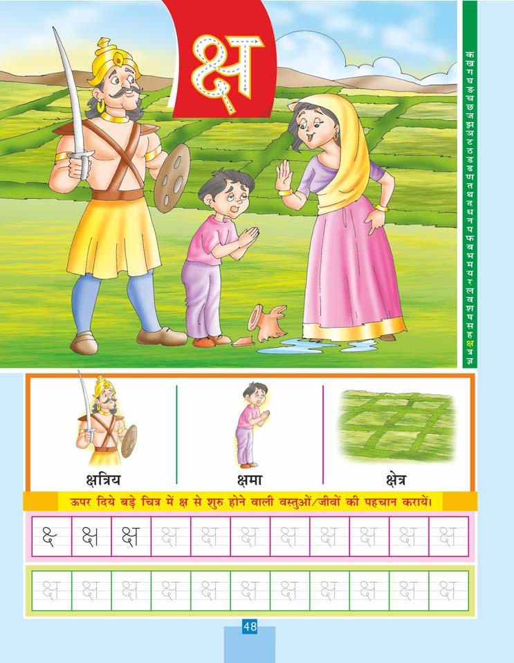 ka kha ga in hindi pdf
